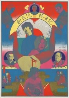 "Yokoo Tadanori. Diary of a Shinjuku Thief (Sōzōsha) (Shinjuku dorobō nikki [Sōzōsha]). 1968. Screenprint. 39 1/4 x 28"" (99.7 x 71.1 cm). The Museum of Modern Art, New York. Gift of the designer. © 2012 Yokoo Tadanori"