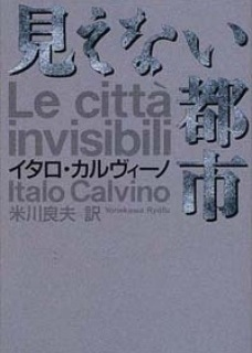 Cidades 'italianas' ou a complex(c)idade em Italo Calvino