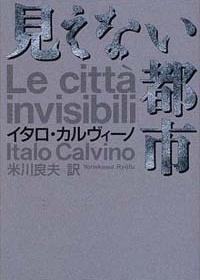 Le cittá invisibili, Italo Calvino, Yonakawa Ryofu (edição japonesa)