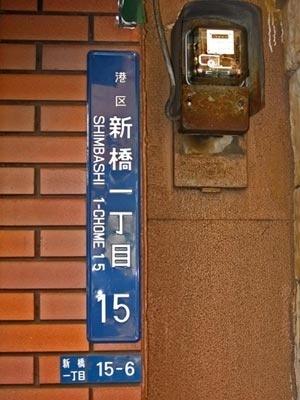 Fig. 2 – Placa situada no bairro de Shimbashi, Tóquio<br />Foto Simone Neiva, 2006