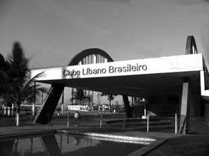 Detalhe do projeto do arquiteto Dilson Mota para o Clube Líbano Brasileiro, localizado no Pina, que foi recentemente descaracterizado [foto da autora]