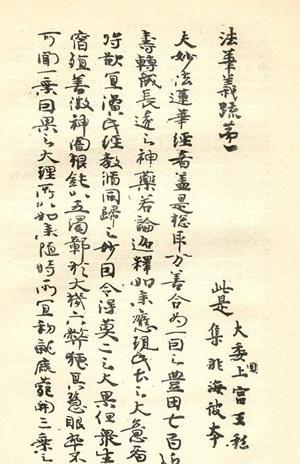Fig. 4 – As primeiras linhas do Lotus em escrita atribuída  ao principe Shotoku ( 573 a 621 D.C.) [Fonte: SANSOM, G. B. Le Japon – Histoire de la civilisation japonaise. Paris: Payot, 1938.]